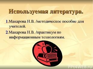 Используемая литература. 1.Макарова Н.В. /методическое пособие для учителей. 2.М