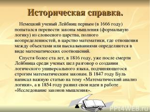 Историческая справка. Немецкий ученый Лейбниц первым (в 1666 году) попытался пер