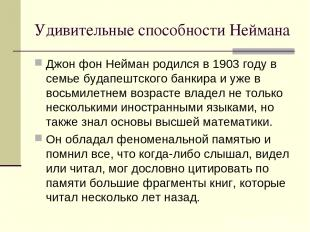 Удивительные способности Неймана Джон фон Нейман родился в 1903 году в семье буд