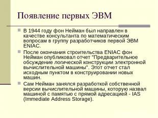 Появление первых ЭВМ В 1944 году фон Нейман был направлен в качестве консультант