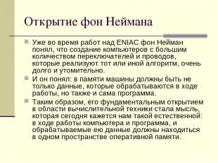 Открытие фон Неймана Уже во время работ над ENIAC фон Нейман понял, что создание