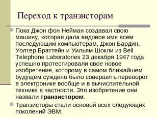 Переход к транзисторам Пока Джон фон Нейман создавал свою машину, которая дала в