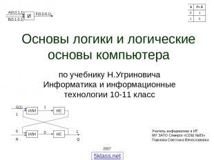 Основы логики и логические основы компьютера по учебнику Н.Угриновича Информатик