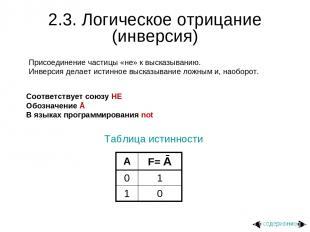 2.3. Логическое отрицание (инверсия) Присоединение частицы «не» к высказыванию.