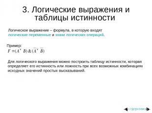 3. Логические выражения и таблицы истинности Логическое выражение – формула, в к
