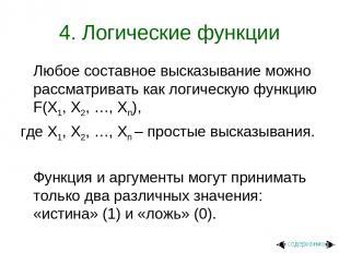4. Логические функции Любое составное высказывание можно рассматривать как логич