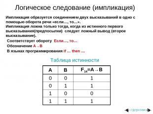 Логическое следование (импликация) Соответствует обороту Если…, то… Обозначение