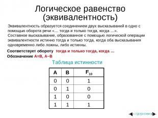 Логическое равенство (эквивалентность) Эквивалентность образуется соединением дв