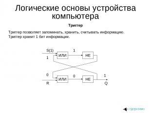 Логические основы устройства компьютера Триггер Триггер позволяет запоминать, хр