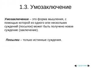 1.3. Умозаключение Умозаключение – это форма мышления, с помощью которой из одно