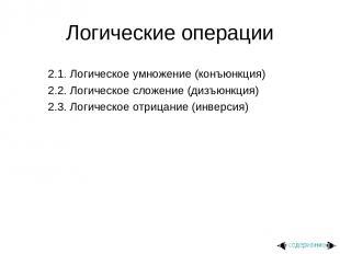 Логические операции 2.1. Логическое умножение (конъюнкция) 2.2. Логическое сложе
