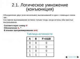 2.1. Логическое умножение (конъюнкция) Объединение двух (или нескольких) высказы