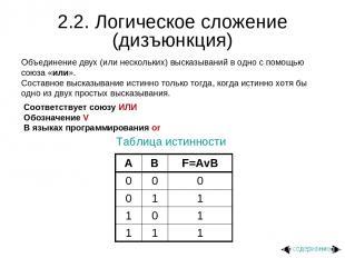 2.2. Логическое сложение (дизъюнкция) Объединение двух (или нескольких) высказыв