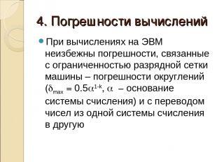 4. Погрешности вычислений При вычислениях на ЭВМ неизбежны погрешности, связанны
