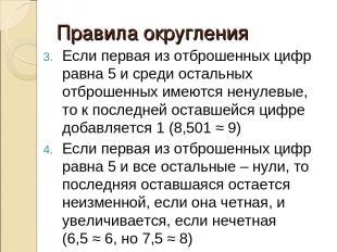 Правила округления Если первая из отброшенных цифр равна 5 и среди остальных отб