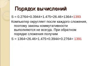 Порядок вычислений S = 0.2764+0.3944+1.475+26.46+1364=1393 Компьютер округляет п