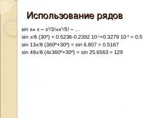 Использование рядов sin x= x – x3/3!+x5/5! – … sin p/6 (30º) = 0.5236-0.2392 10-