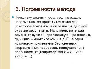 3. Погрешности метода Поскольку аналитически решить задачу невозможно, ее приход