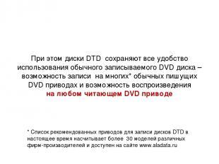 При этом диски DTD сохраняют все удобство использования обычного записываемого D