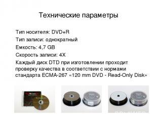 Технические параметры Тип носителя: DVD+R Тип записи: однократный Емкость: 4,7 G