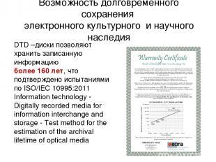 DTD –диски позволяют хранить записанную информацию более 160 лет, что подтвержде