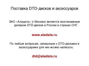 Поставка DTD-дисков и аксессуаров ЗАО «Аладата» (г.Москва) является эксклюзивным