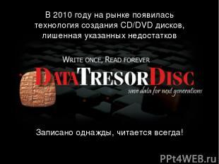 В 2010 году на рынке появилась технология создания CD/DVD дисков, лишенная указа