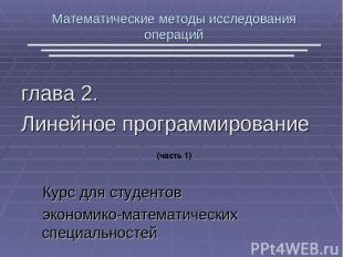 Математические методы исследования операций глава 2. Линейное программирование К