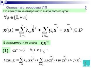 Основные теоремы ЛП 5 По свойства многогранного выпуклого конуса: (1)