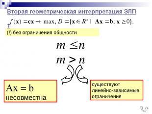 Вторая геометрическая интерпретация ЗЛП 1 (!) без ограничения общности Аx = b не