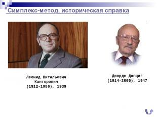 Симплекс-метод, историческая справка Джордж Данциг (1914-2005), 1947 Леонид Вита