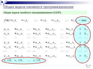Общая задача линейного программирования Общая задача линейного программирования
