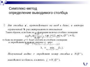 Симплекс-метод определение выводимого столбца