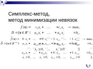 Симплекс-метод, метод минимизации невязок