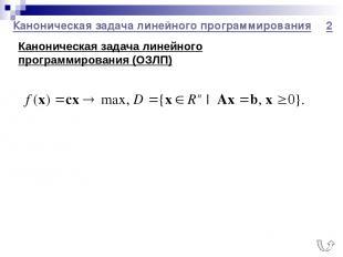 Каноническая задача линейного программирования 2 Каноническая задача линейного п