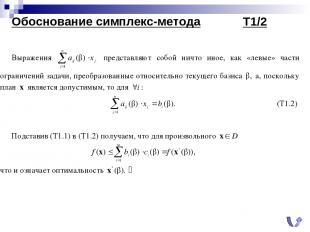 Обоснование симплекс-метода Т1/2
