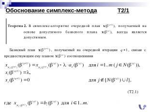 Обоснование симплекс-метода Т2/1 (T2.1)