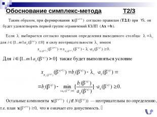 Обоснование симплекс-метода Т2/3