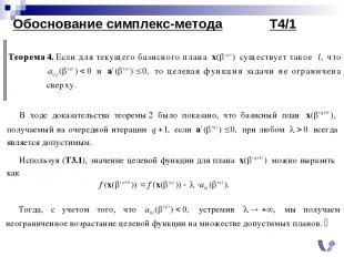 Обоснование симплекс-метода Т4/1