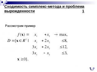 Сходимость симплекс-метода и проблема вырожденности 1 Рассмотрим пример