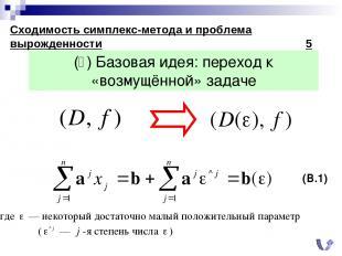 Сходимость симплекс-метода и проблема вырожденности 5 ( ) Базовая идея: переход