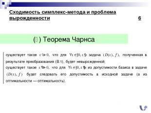 ( ) Теорема Чарнса Сходимость симплекс-метода и проблема вырожденности 6