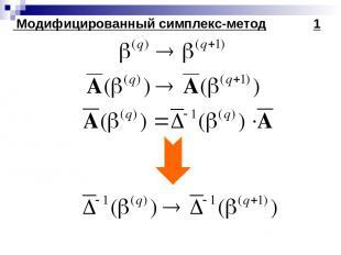 Модифицированный симплекс-метод 1