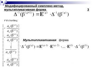 Модифицированный симплекс-метод, мультипликативная форма 3 r-й столбец: Мультипл