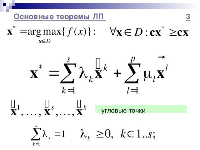 Основные теоремы ЛП 3 - угловые точки