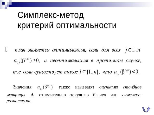 Симплекс-метод критерий оптимальности