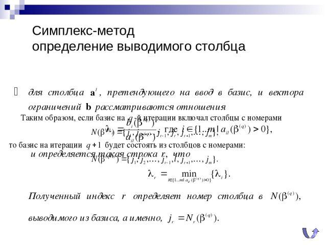 методу симплекс решебник по