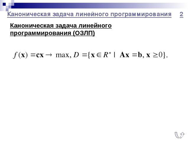 Каноническая задача линейного программирования 2 Каноническая задача линейного программирования (ОЗЛП)