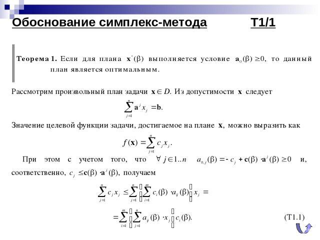 Обоснование симплекс-метода Т1/1