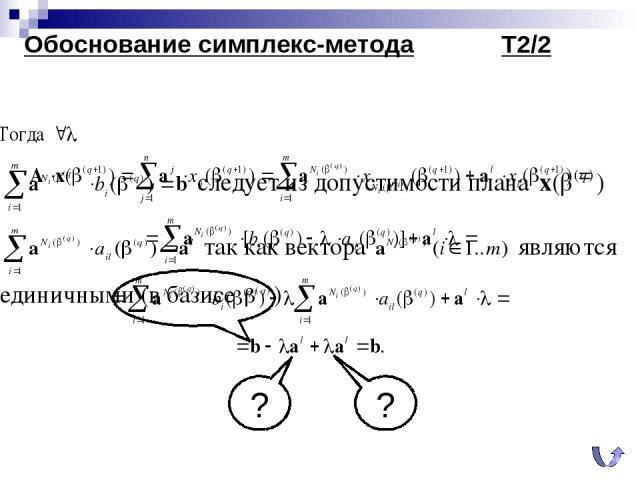 Обоснование симплекс-метода Т2/2 ? ?